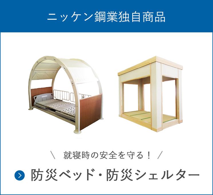 防災ベッド・防災シェルター